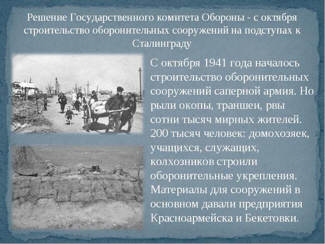 С октября 1941 года началось строительство оборонительных сооружений саперной...