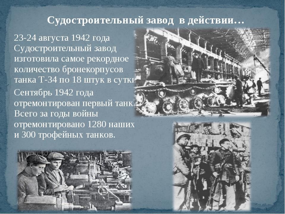 23-24 августа 1942 года Судостроительный завод изготовила самое рекордное кол...