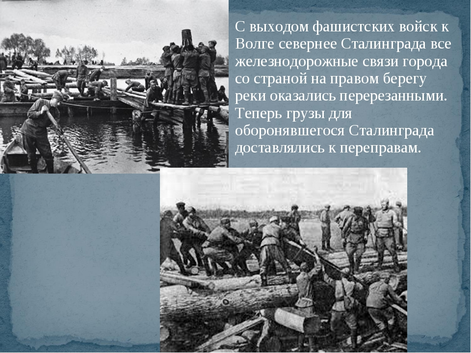 С выходом фашистских войск к Волге севернее Сталинграда все железнодорожные с...