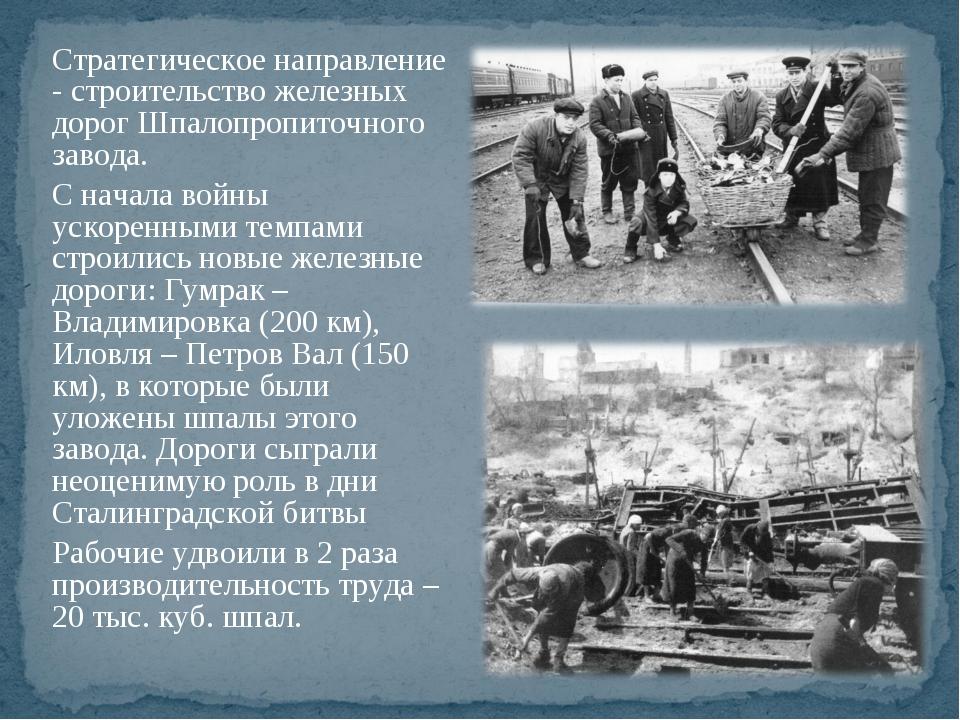 Стратегическое направление - строительство железных дорог Шпалопропиточного з...