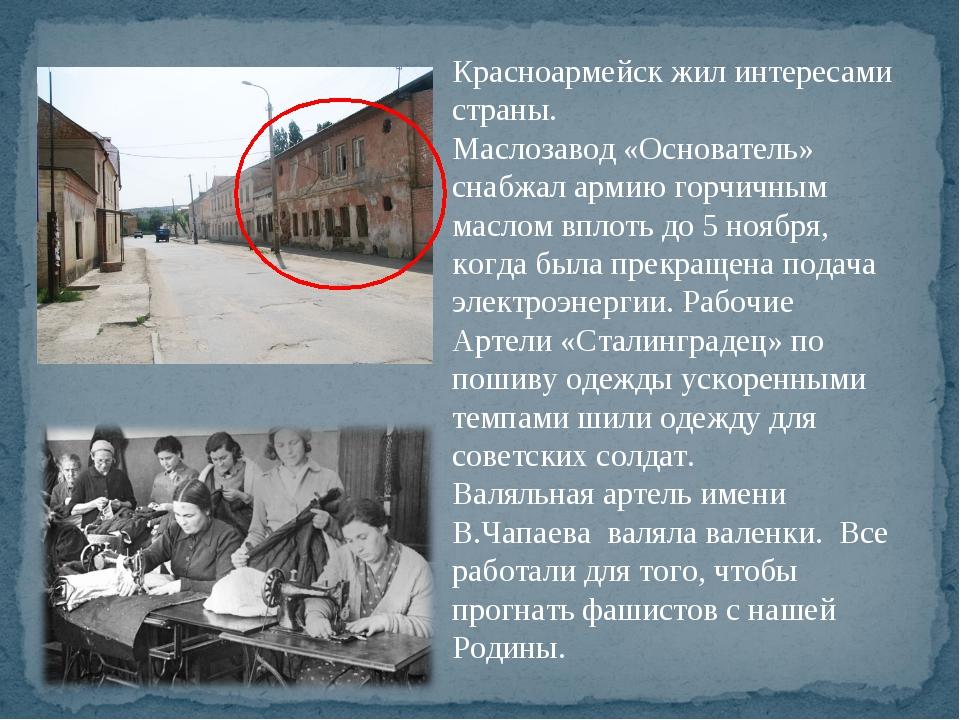 Красноармейск жил интересами страны. Маслозавод «Основатель» снабжал армию го...