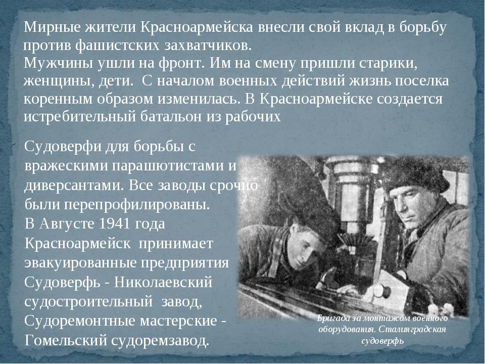Мирные жители Красноармейска внесли свой вклад в борьбу против фашистских зах...