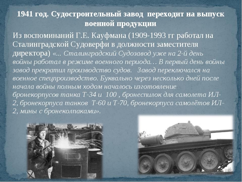 Из воспоминаний Г.Е. Кауфмана (1909-1993 гг работал на Сталинградской Судовер...