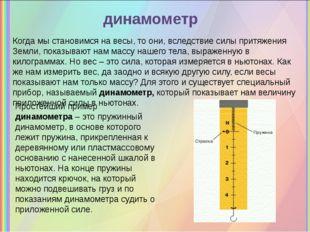 динамометр Когда мы становимся на весы, то они, вследствиесилы притяжения Зе