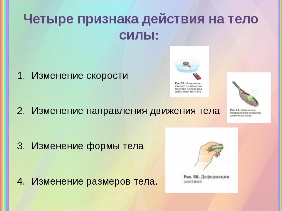 Четыре признака действия на тело силы: Изменение скорости Изменение направлен...