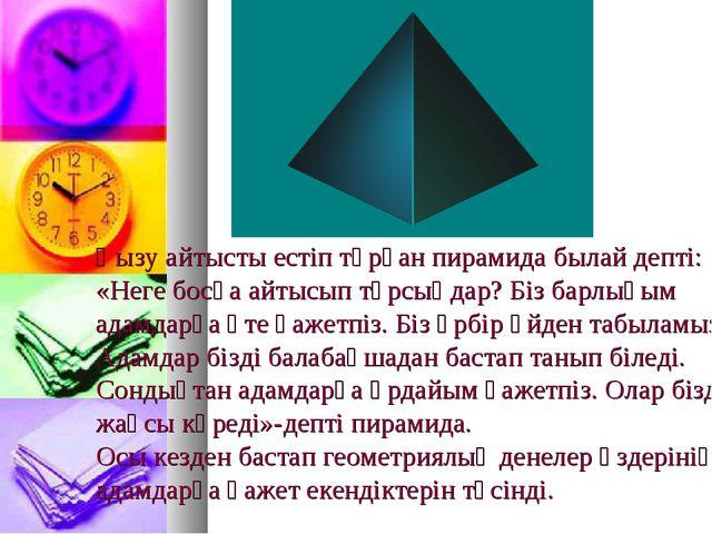 Қызу айтысты естіп тұрған пирамида былай депті: «Неге босқа айтысып тұрсыңдар...