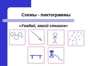 Схемы - пиктограммы «Угадай, какой стишок»