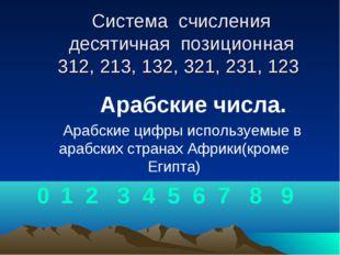 Система счисления десятичная позиционная 312, 213, 132, 321, 231, 123 Арабск