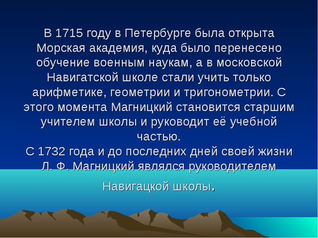 В 1715 году в Петербурге была открыта Морская академия, куда было перенесено...