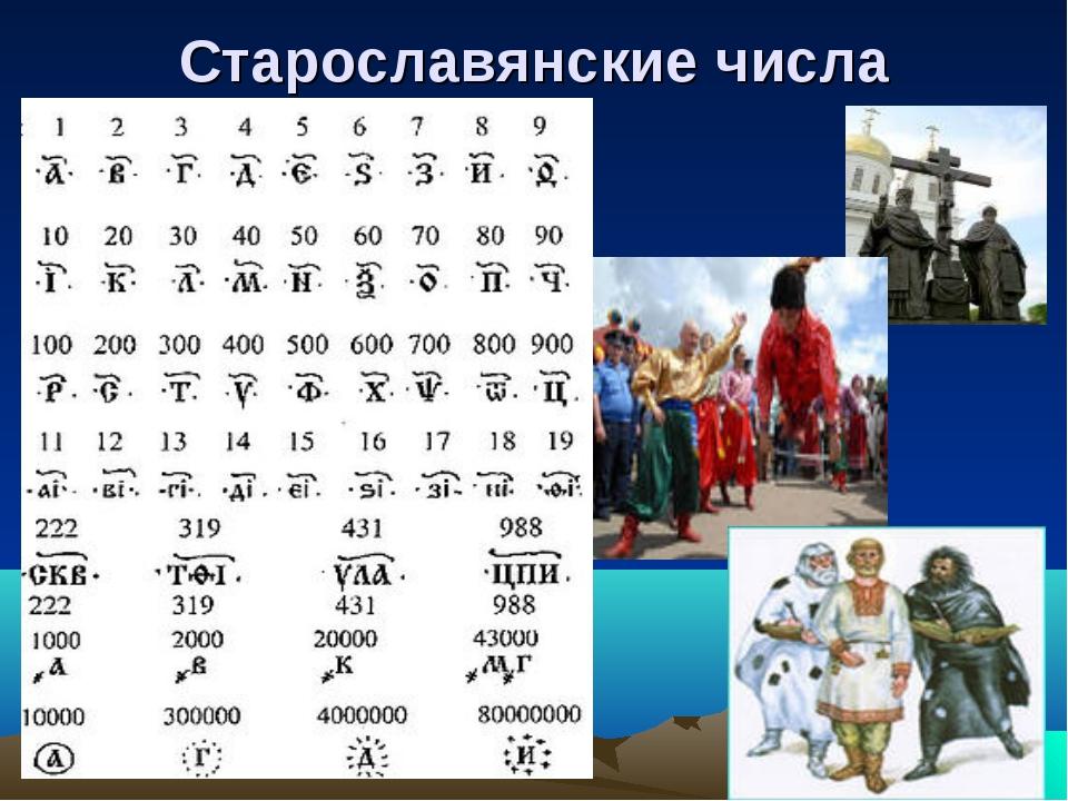 Старославянские числа