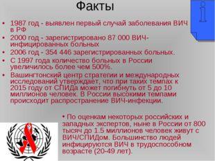 1987 год - выявлен первый случай заболевания ВИЧ в РФ 2000 год - зарегистриро