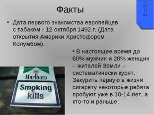 Факты Дата первого знакомства европейцев с табаком - 12 октября 1492 г. (Дата