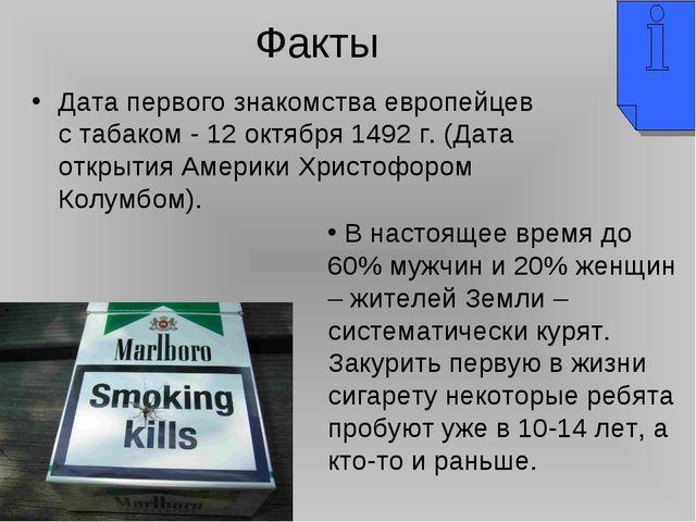 Факты Дата первого знакомства европейцев с табаком - 12 октября 1492 г. (Дата...