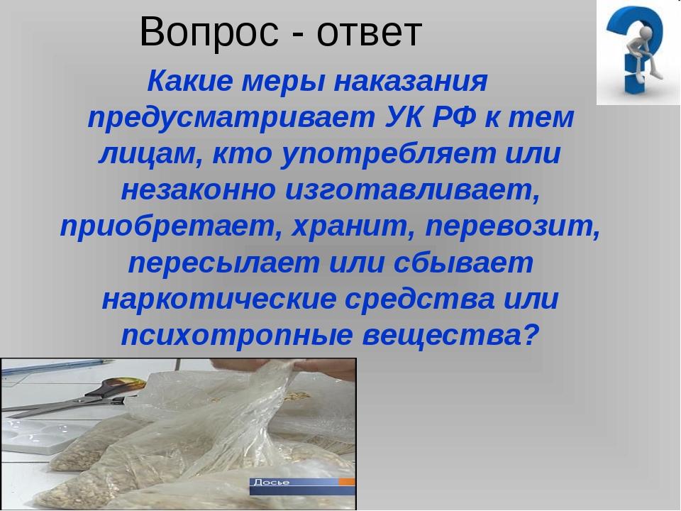 Какие меры наказания предусматривает УК РФ к тем лицам, кто употребляет или н...