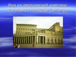 Вид на дворцовский комплекс Ватикана с площади Св.Петра