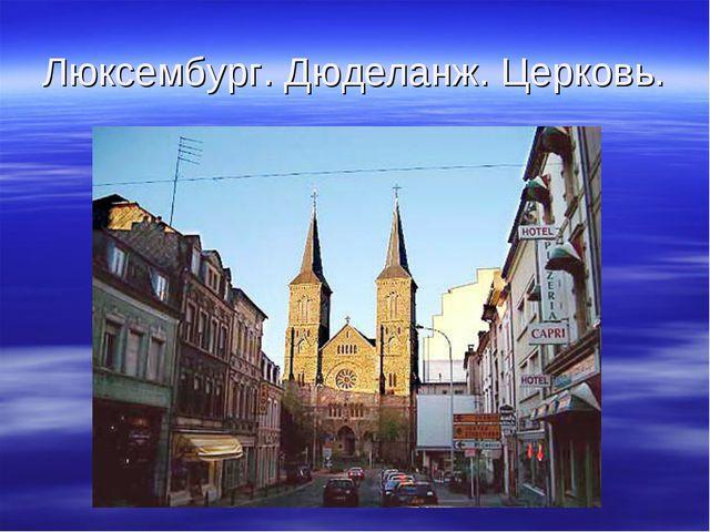 Люксембург. Дюделанж. Церковь.