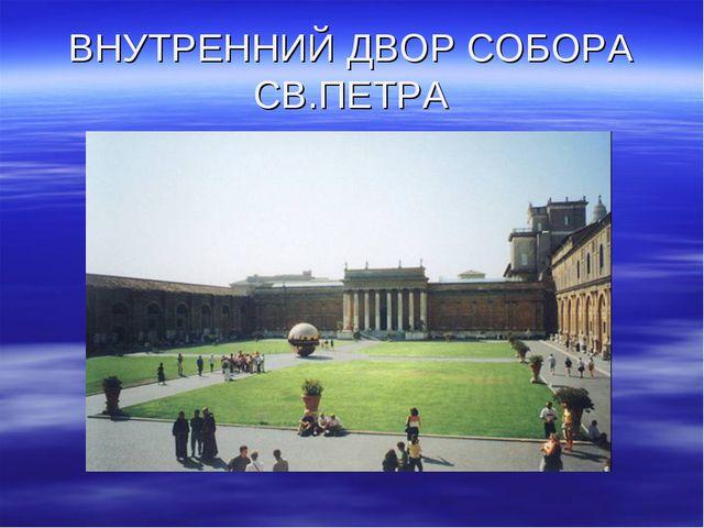 ВНУТРЕННИЙ ДВОР СОБОРА СВ.ПЕТРА