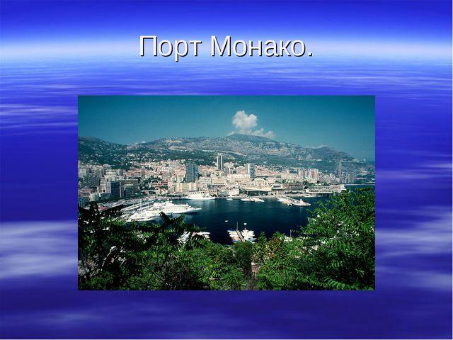 Порт Монако.