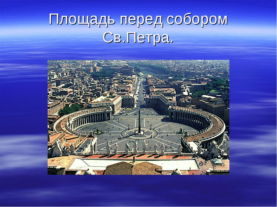Площадь перед собором Св.Петра.