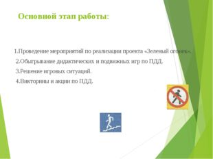 Основной этап работы: 1.Проведение мероприятий по реализации проекта «Зеленый