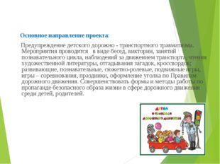 Основное направление проекта: Предупреждение детского дорожно - транспортног