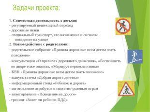 1. Совместная деятельность с детьми: - регулируемый пешеходный переход - доро