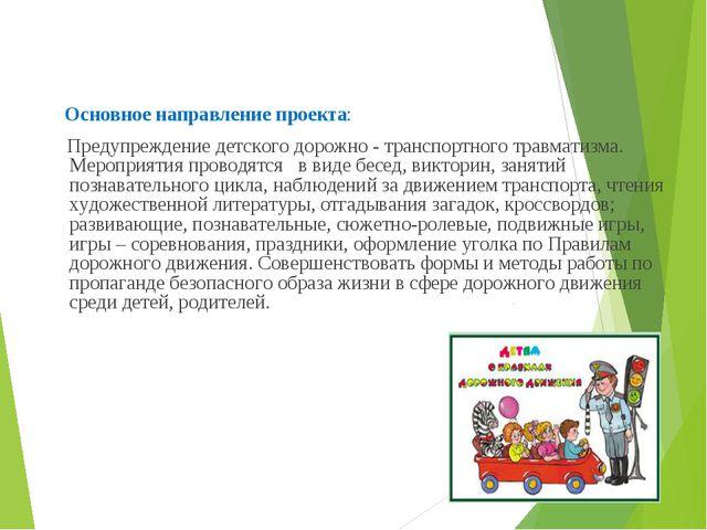 Основное направление проекта: Предупреждение детского дорожно - транспортног...