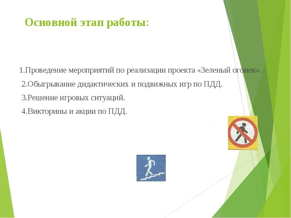 Основной этап работы: 1.Проведение мероприятий по реализации проекта «Зеленый...
