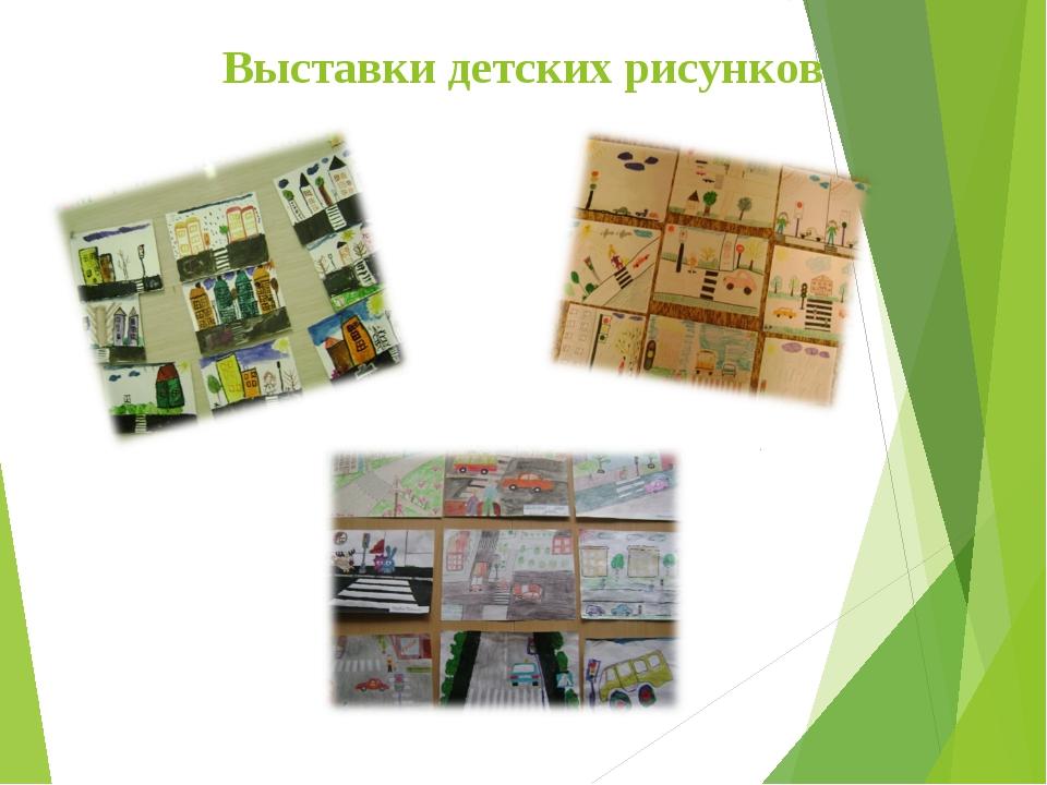 Выставки детских рисунков