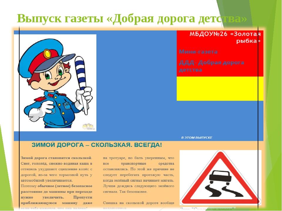 Выпуск газеты «Добрая дорога детства»    Роман Валько - null