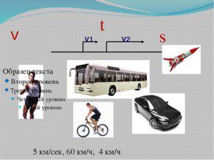 v s t 5 км/сек, 60 км/ч, 4 км/ч V1 V2