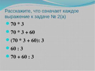 Расскажите, что означает каждое выражение к задаче № 2(а) 70 * 3 70 * 3 + 60