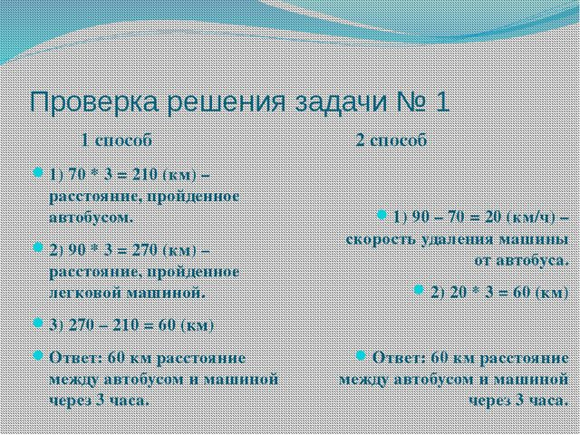Проверка решения задачи № 1 1 способ 2 способ 1) 70 * 3 = 210 (км) – расстоян...