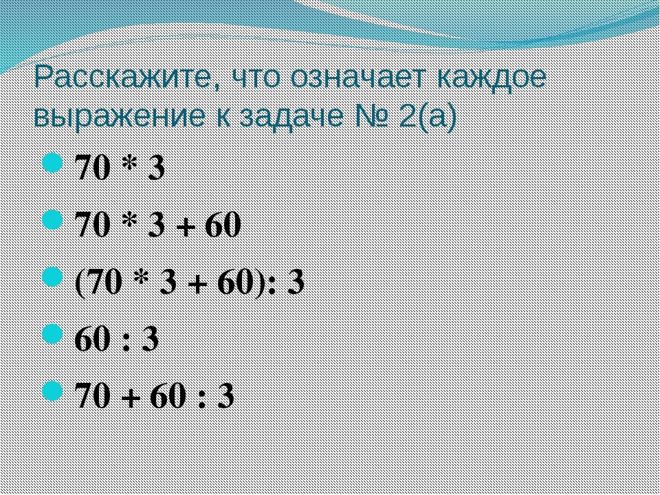Расскажите, что означает каждое выражение к задаче № 2(а) 70 * 3 70 * 3 + 60...