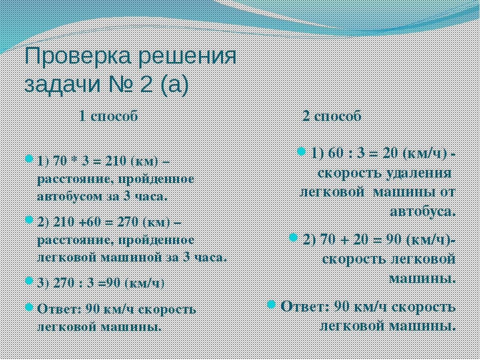 Проверка решения задачи № 2 (а) 1 способ 2 способ 1) 70 * 3 = 210 (км) – рас...