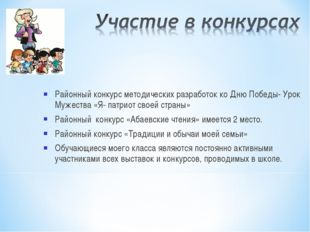 Районный конкурс методических разработок ко Дню Победы- Урок Мужества «Я- пат