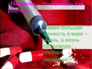 «Наркотик – это темница для разума». Самая большая ценность в мире – жизнь, а