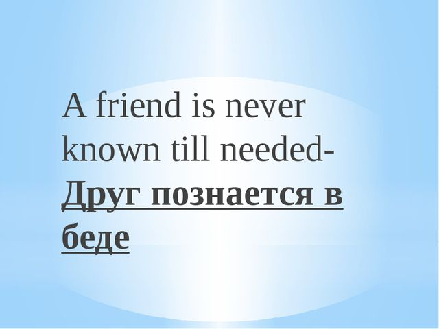 A friend is never known till needed- Друг познается в беде