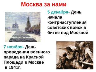 Москва за нами 7 ноября- День проведения военного парада на Красной Площади в