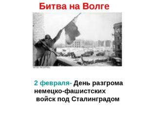 Битва на Волге 2 февраля- День разгрома немецко-фашистских войск под Сталингр