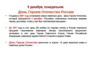 9 декабря, понедельник День Героев Отечества России Госдума в 2007 году уста