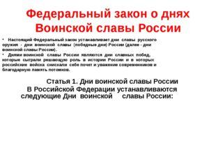 Федеральный закон о днях Воинской славы России Настоящий Федеральный закон ус