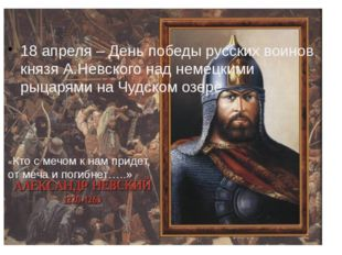 18 апреля – День победы русских воинов князя А.Невского над немецкими рыцаря