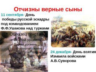 Отчизны верные сыны 11 сентября- День победы русской эскадры под командование