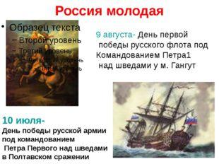Россия молодая 10 июля- День победы русской армии под командованием Петра Пер
