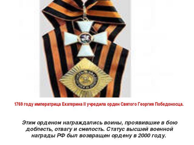 Этим орденом награждались воины, проявившие в бою доблесть, отвагу и смелость...