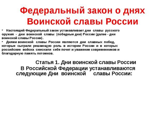 Федеральный закон о днях Воинской славы России Настоящий Федеральный закон ус...