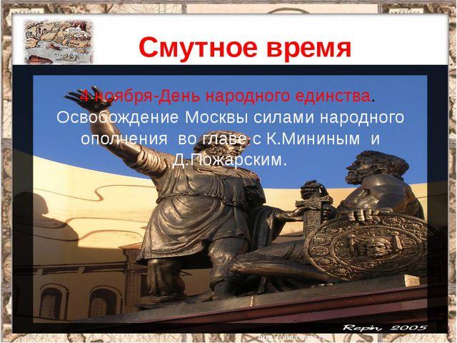 Смутное время 4 ноября-День народного единства. Освобождение Москвы силами на...