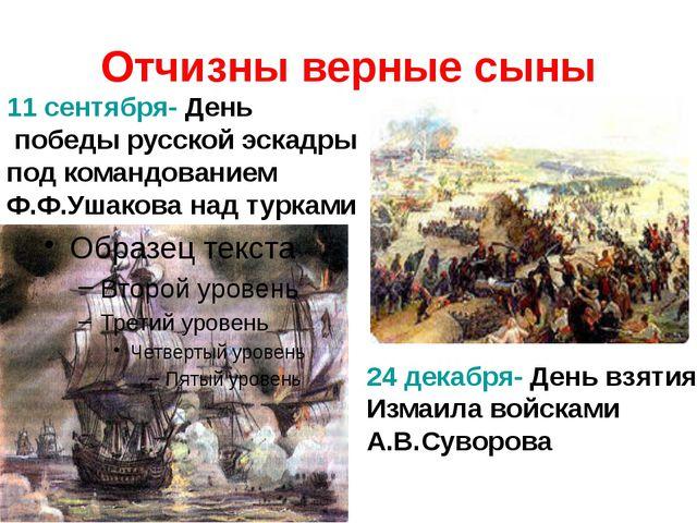 Отчизны верные сыны 11 сентября- День победы русской эскадры под командование...