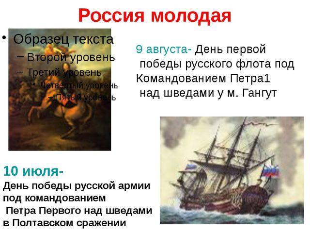 Россия молодая 10 июля- День победы русской армии под командованием Петра Пер...